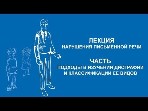 Ольга Македонская: Подходы в изучении дисграфии и классификации ее видов | Вилла Папирусов