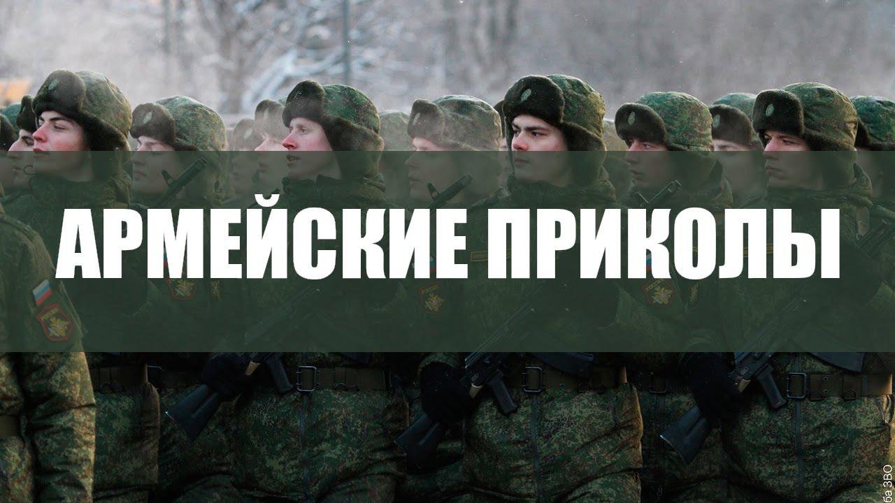 Армейские приколы 2015 / Russian Army Fails