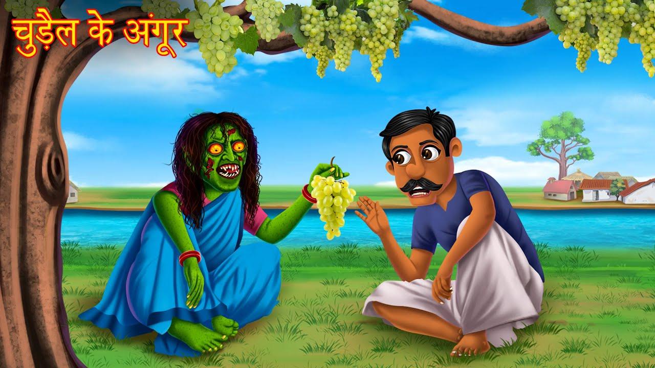 चुड़ैल के अंगूर | Witch's Grapes | Stories in Hindi | Horror Stories | Hindi Kahaniya | Moral Stories