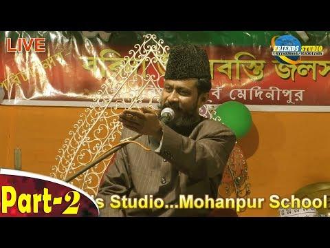 Gulam Rasool Balyavi Takrir latest bayan 2018 || Borida Jalsha HD LIVE Show || West Bengal