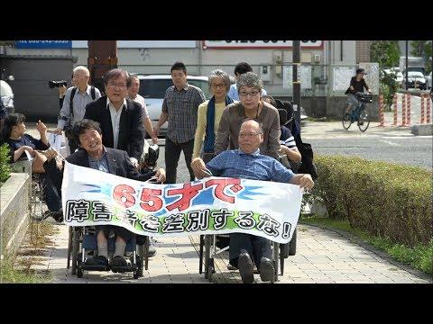 岡山市の障害者訴え 「無償介護打ち切りは違法」