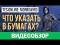 Обзор игры The Elder Scrolls Online Morrowind mp3