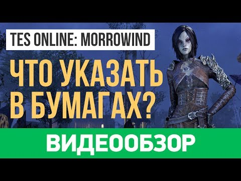 Обзор игры The Elder Scrolls Online: Morrowind