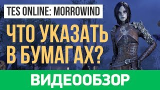 Обзор игры The Elder Scrolls Online Morrowind