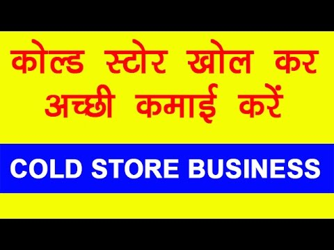 कोल्ड स्टोरेज का बिज़नेस कर अच्छी कमाई करें | Cold Storage Business (in Hindi)