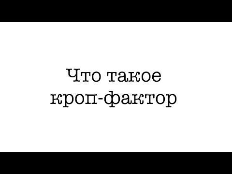Видео #9. Что такое кроп-фактор