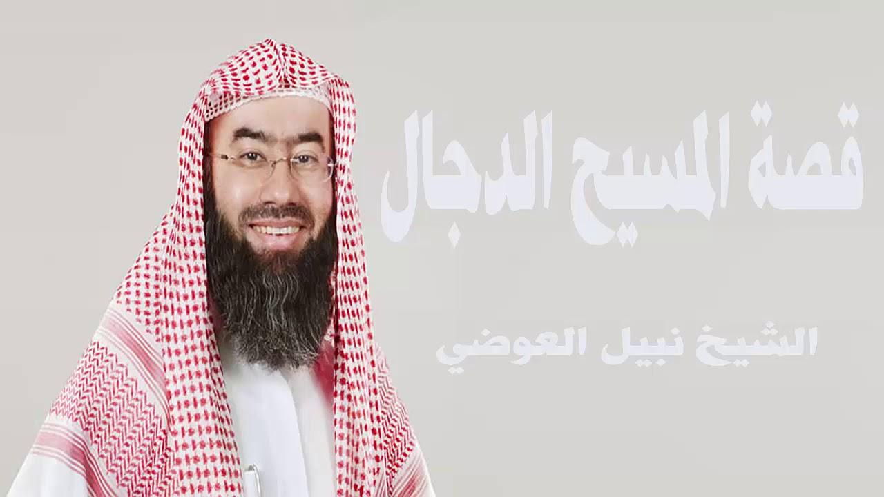 المسيح الدجال الشيخ نبيل العوضي