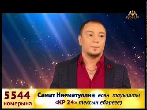 """Самат Нигматуллин - """"Изел буйы kайындары"""""""
