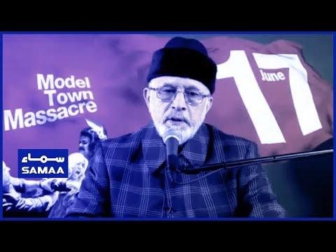 Dr Tahir ul Qadri's Address on 5th Anniversary of Model Town Massacre | SAMAA TV | 17th June 2019