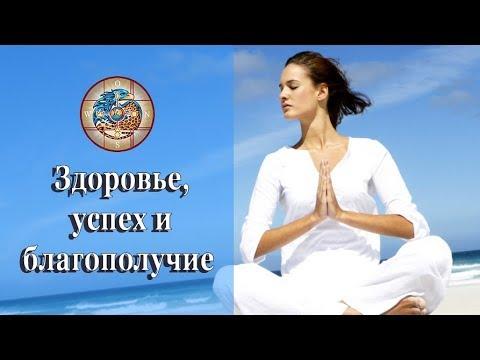 Здоровье успех и благополучие ч  2