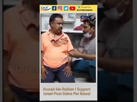 Kuwait Me Rahne Wale Hindu Bhai Ke I SUPPORT ISRAEL Ke post Dalne Per Bawal || Citi India News
