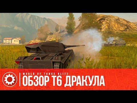 Обзор танка Т6 Дракула на Blitz FUN   WoT Blitz