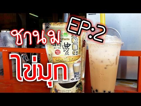 ชาไข่มุก EP 2 : ชานมไข่มุก ทำง่าย ไม่ต้องพึ่งหม้อต้มใบชา  By คนทำกิน