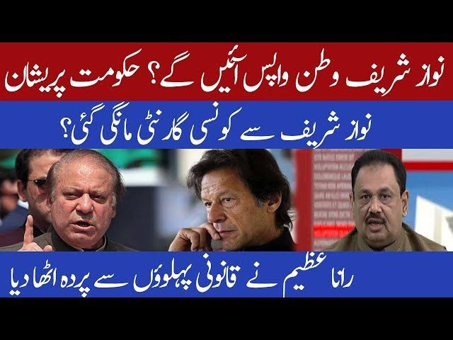 Will Nawaz Sharif come back from abroad after treatment: Rana Azeem | 12 November 2019 | 92NewsHD