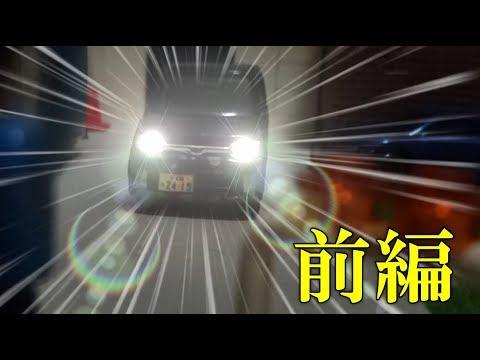 【コマ撮り】深夜の高級車窃盗犯を追え!<前編>