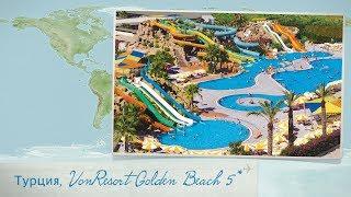 Отзыв об отеле VONRESORT Golden Beach 5* в Турции (Сиде)