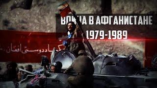 War In Afganistan 1979-1989 | Война В Афганистане 1979-1989