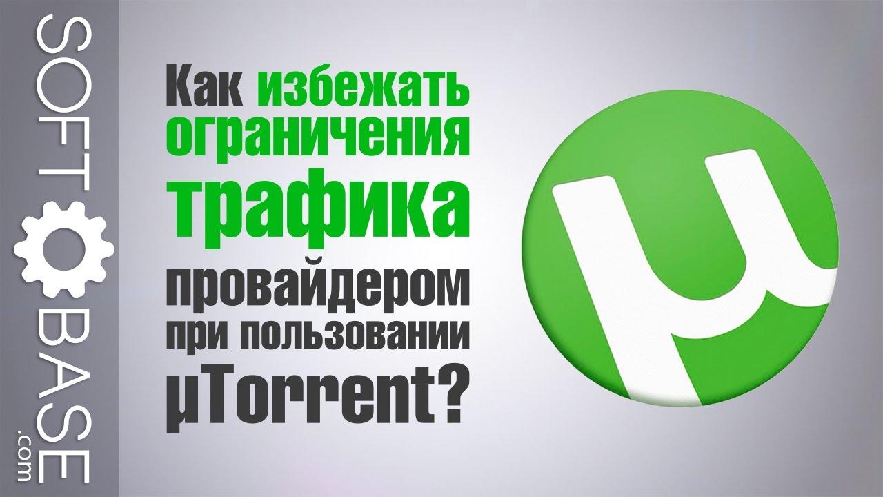 Как избежать ограничения трафика провайдером при пользовании µTorrent?