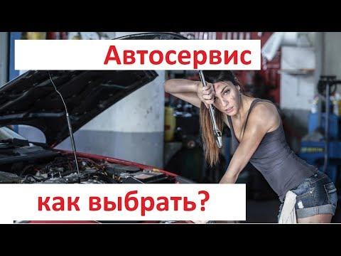 🛠 РАЗВОД в автосервисе. СОВЕТЫ Как выбрать автосервис? Дилер или гараж? Заметки Рулевого. Выпуск 17