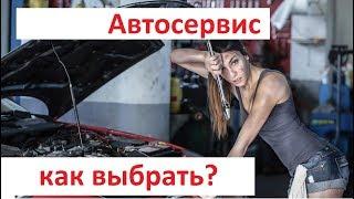 рАЗВОД в автосервисе. СОВЕТЫ Как выбрать автосервис? Дилер или гараж? Заметки Рулевого. Выпуск 17