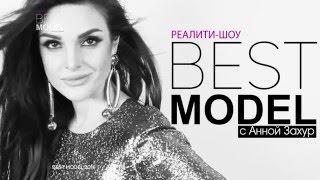 реалити-шоу BEST MODEL с Анной Захур. Кастинг №2.