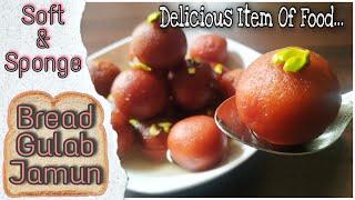 Instant Bread Gulab Jamun Recipe | ब्रेड के बनाये हलवाई जैसे गुलाब जामुन | Bread Gulab Jamun