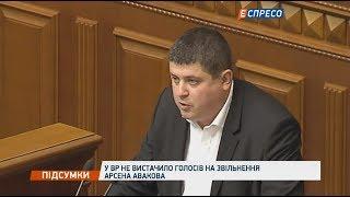 У ВР не вистачило голосів на звільнення Арсена Авакова