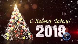 Шуточное поздравление с Новым 2018 годом!!!