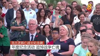 克兰芝阵亡战士纪念碑 年度纪念活动 追悼战争亡魂