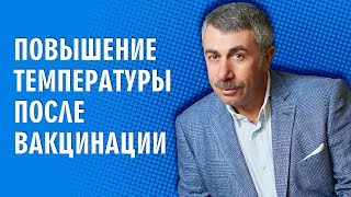 Повышение температуры после вакцинации - Доктор Комаровский