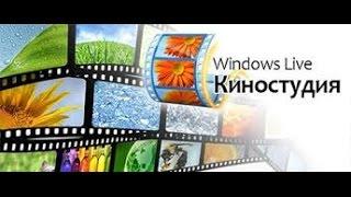 Видеоинструкция по работе в Киностудии Windows Live. Часть1