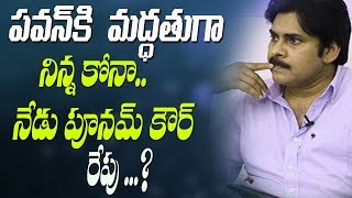 Poonam Kaur Comments on Kathi Mahesh about his Tweets For Pawan Kalyan   Y5 tv  