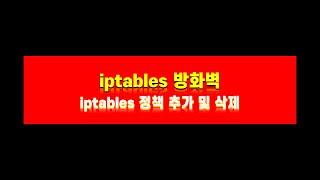 03.리눅스 방화벽_3(iptables 정책 추가 및 …