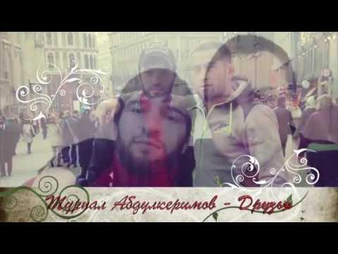 Турпал Абдулкеримов - Друзья