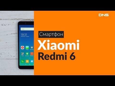 Распаковка смартфона Xiaomi Redmi 6 / Unboxing Xiaomi Redmi 6