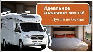 Недорогой автодом мерседес с самой удобной кроватью. Дом на колесах Hymer Tramp 695 S