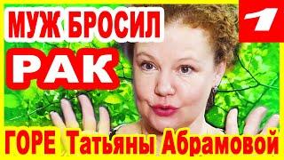 МУЖ БРОСИЛ, годовалый Сын СМЕРТЕЛЬНО БОЛЕН | ГОРЕ Татьяны Абрамовой