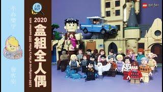 【】魔法現影2020年夏季哈利波特盒組全人偶 LEGO minifigures of Harry Potter 2020 summer sets