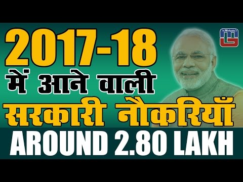 GOVERNMENT JOBS 2017!! 2.80 LAKH VACANCIES
