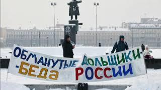 Обманутые дольщики Ленинградская область требуем