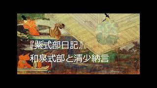 和泉式部はだらしがなくて歌詠みとしては才能だけの人、清少納言は出来...