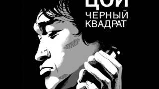 Виктор Цой  -  Боец молодой