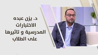 د. يزن عبده - الاختبارات المدرسية و تاثيرها على الطلاب