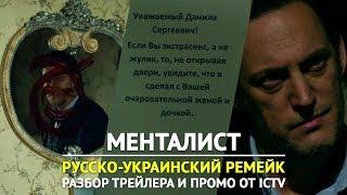 Менталист (2018) – Разбор трейлера новинки Star Media