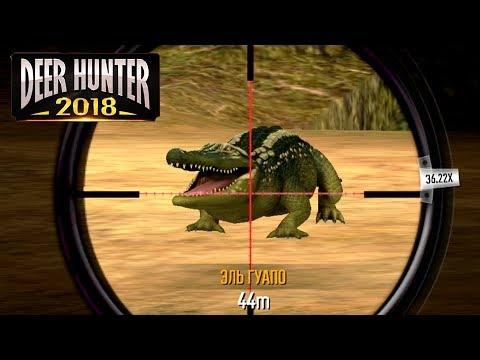 Охота на ЖИВОТНЫХ - ДИР ХАНТЕР часть 4 / Hunting ANIMALS DEER HUNTER игра видео Game