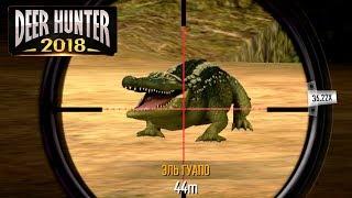 Охота на ЖИВОТНЫХ - ДИР ХАНТЕР часть 4 / Hunting ANIMALS DEER HUNTER игра видео для детей kids game