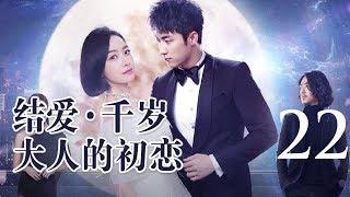 【English&Indonesian】结爱·千岁大人的初恋 22丨Moonshine and Valentine 22(主演:宋茜 Victoria Song,黄景瑜 Johnny)【未删减版】