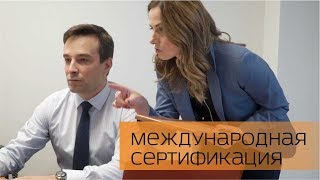 видео подготовка к сертификации смк