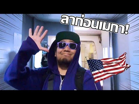 ลาก่อนจ้าอเมริกา ขอบคุณสำหรับประสบการณ์ล้ำค่า!