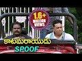 Katamarayudu Spoof | Prudhvi Raj Ultimate Comedy Scene | Volga Videos